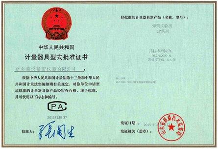 菱悦弹簧拉力试验机型式批准证书