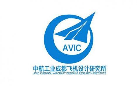 中航工业成都飞机设计研究所