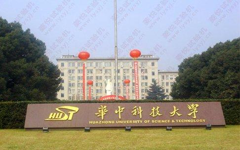 华中科技大学合作精密型压力试验机