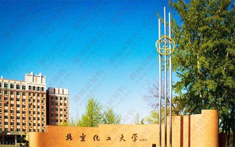 北京化工大学合作高温压力试验机