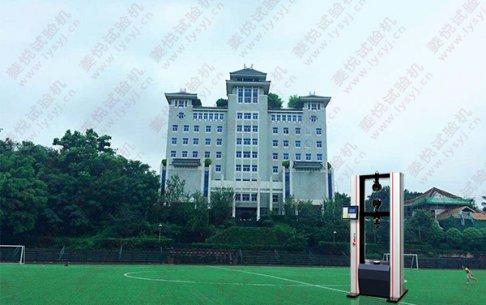 重庆大学城市建设与环境工程学院合作微机控制电子万能试验机