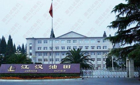 湖北省某石油管理局利华实业公司购买我司拉力试验机