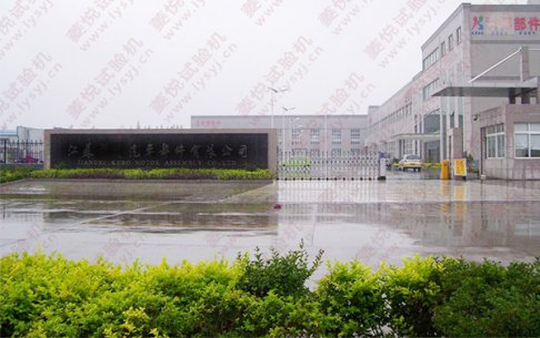 江苏某汽车零部件有限公司合作高温疲劳试验机和弹簧拉压试验机